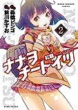 ナナヲチートイツ 紅龍(2) (近代麻雀コミックス)