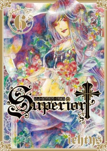 シューピアリア・クロス(6)(完) (Gファンタジーコミックス)の詳細を見る