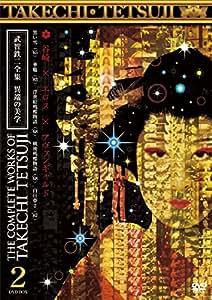 武智鉄二全集 異端の美学 2 [DVD]