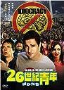 26世紀青年 DVD