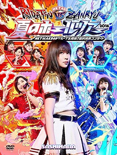 HKT48夏のホールツアー2016~HKTがAKB48グループを離脱?国民投票コンサート~ [DVD]