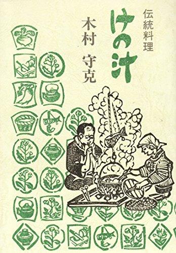 伝統料理けの汁