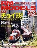 RM MODELS (アールエムモデルズ) 2016年 09月号 Vol.253
