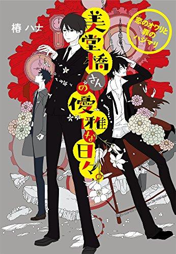 美堂橋さんの優雅な日々。 ~恋のオワリと罪のハジマリ~ (メディアワークス文庫)の詳細を見る