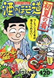 酒のほそ道 初夏の肴スペシャル (Gコミックス)