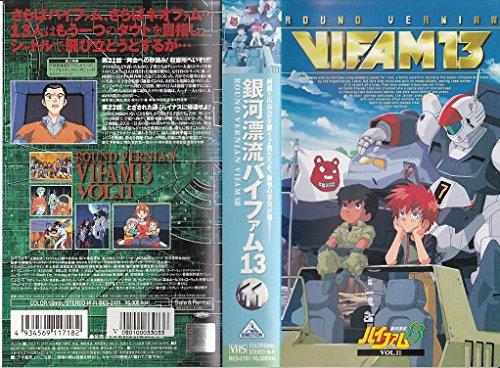 銀河漂流バイファム13 Vol.11 [VHS]