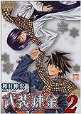 ドラマCDシリーズ「武装錬金 2」 (<CD>)