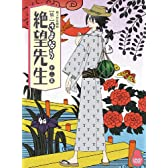 懺・さよなら絶望先生 第二集【通常版】 [DVD]