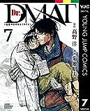 Dr.DMAT〜瓦礫の下のヒポクラテス〜 7 Dr.DMAT~瓦礫の下のヒポクラテス~ (ヤングジャンプコミックスDIGITAL)