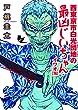 西東京市白光団地の最凶じいちゃん・イワオ (74)2 (オークラ出版文庫)