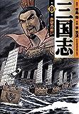 三国志 8 (MFコミックス フラッパーシリーズ)