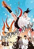 ハイキック・ガール![DVD]