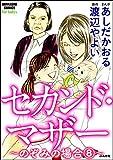 セカンド・マザー(分冊版) 【のぞみの場合8】 (ストーリーな女たち)
