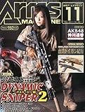 Arms MAGAZINE (アームズマガジン) 2011年 11月号 [雑誌]