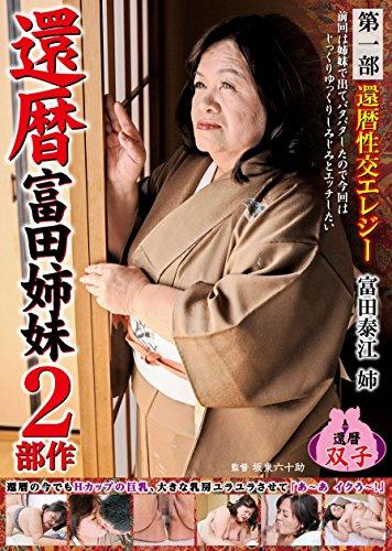 還暦 富田姉妹 2部作(NYKD-55) [DVD]