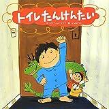 トイレたんけんたい (わくわくメルヘンシリーズ)
