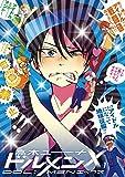 ドルメンX(1) (ビッグコミックス)
