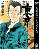 東京 8 (ヤングジャンプコミックスDIGITAL)