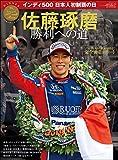 三栄ムック 佐藤琢磨 勝利への道 ─インディ500日本人初制覇の日─