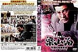梁山泊~究極の攻略軍団~ [DVD]