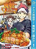 食戟のソーマ【期間限定無料】 1 (ジャンプコミックスDIGITAL)
