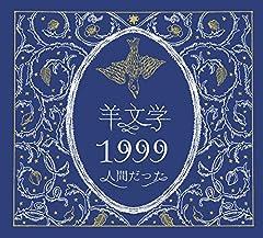 羊文学「1999」のジャケット画像