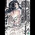 異世界拷問姫 3 (MF文庫J)