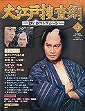 大江戸捜査網DVDコレクション 2015年 3/1 号 [雑誌]