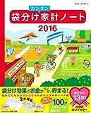 袋分けカンタン家計ノート2016 (別冊すてきな奥さん)