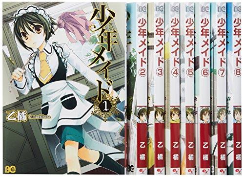 少年メイド コミック 1-8巻セット (B's-LOG COMICS) -
