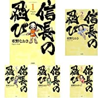 信長の忍び コミック 1-13巻セット