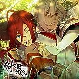 剣が君 百夜綴り キャラクターソング 春雷の章「螢・縁」