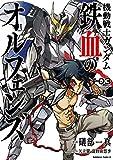 機動戦士ガンダム 鉄血のオルフェンズ(3) (角川コミックス・エース)