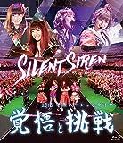Silent Siren 2015年末スペシャルライブ「覚悟と挑戦」 [Blu-ray] - Silent Siren