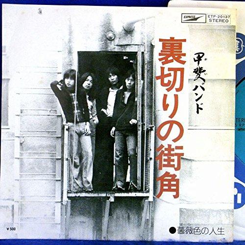 【EP】甲斐バンド「裏切りの街角/薔薇色の人生」【検:針飛び無】