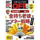 日経おとなのOFF 2017年 3月号 [雑誌]