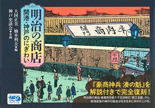 明治の商店―開港・神戸のにぎわい