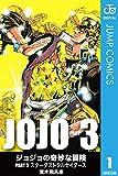 ジョジョの奇妙な冒険 第3部 モノクロ版 1 (ジャンプコミックスDIGITAL)