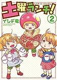 土曜ランチ!(2) (バンブーコミックス 4コマセレクション)