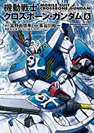 機動戦士クロスボーン・ガンダム(6) (角川コミックス・エース)