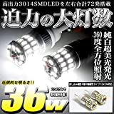 【M】 コンパクトボディに迫力の大灯数!高効率3014SMDLEDチップ搭載 36W T10/T15/T16 ウェッジ球 12v / 24v 対応 FJ3497