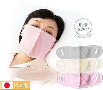 G12-0070_IV 就寝用 裏シルクうるおいマスク(アイボリー) 洗える 痛くない 加湿 おやすみ 寝るとき 日本製