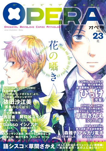 OPERA vol.23 (EDGE COMIX)の詳細を見る