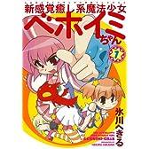 新感覚癒し系魔法少女ベホイミちゃん (1) (Gファンタジーコミックス)
