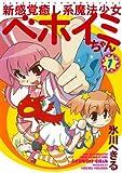 新感覚癒し系魔法少女ベホイミちゃん / 氷川 へきる のシリーズ情報を見る
