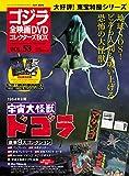 隔週刊 ゴジラ全映画DVDコレクターズBOX(53) 2018年07/24号【雑誌】