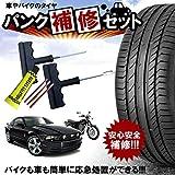 車やバイクのタイヤ パンク 修理キット リペアキット チューブレス 簡単にタイヤを応急処置 パンクを防ぐ