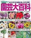 園芸大百科—1200品種以上 (ブティック・ムック No. 777)