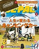 BE-PAL (ビーパル) 2019年 2月号 [雑誌]