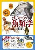 はじめての魚類学 画像